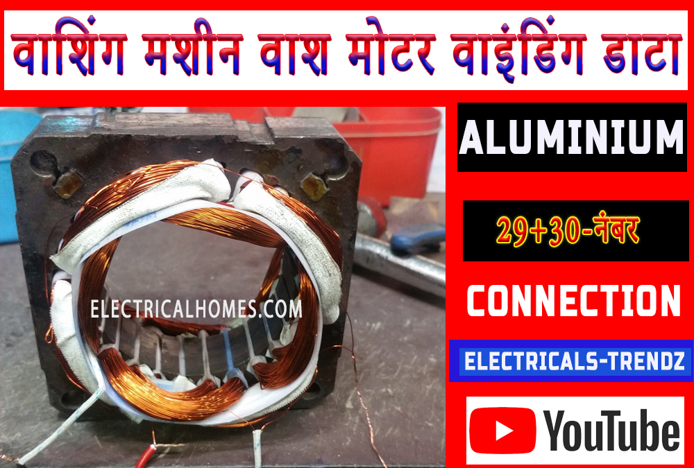 Washing machine Wash Motor Rewinding data With Aluminum Wire |Aluminum Wire Winding. By ElectricalHomes.com