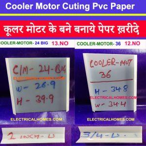 Buy Cooler Motor Cutting Pvc Paper-कूलर की मोटर के बने बनाये पेपर ख़रीदे.