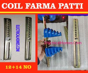 buy coil farma patti online at electricalhomes.com